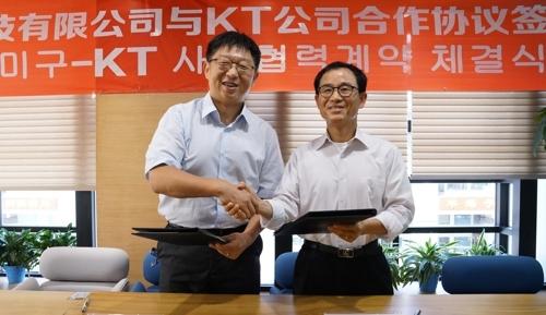 KT与咪咕签约仪式现场照(韩联社/KT提供)