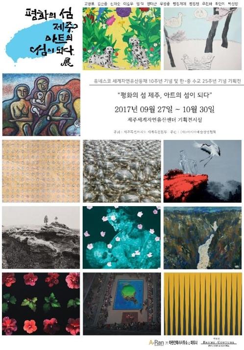 韩中青年艺术家交流展海报(韩联社/济州道提供)