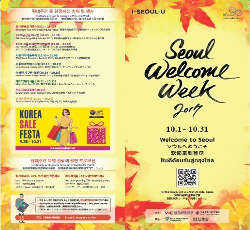 首尔外国游客欢迎月宣传册(韩联社/首尔市提供)