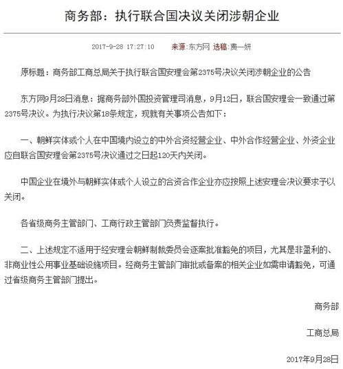 中商务部:执行联合国决议120日内关闭涉朝企业
