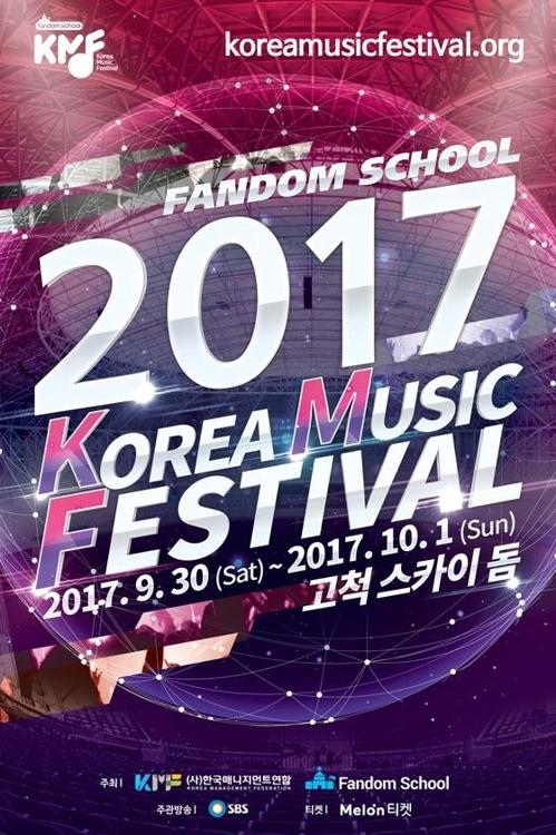 Fandom School 2017韩国音乐节宣传海报(韩联社)