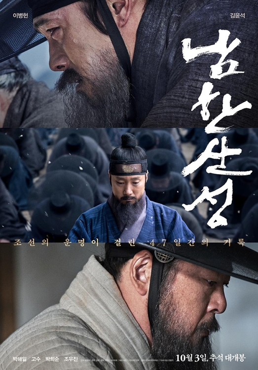 韩国票房:《南汉山城》上映2天观影人数破百万