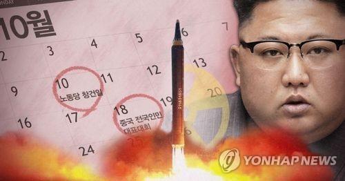 朝鲜10月或伺机挑衅。(韩联社)