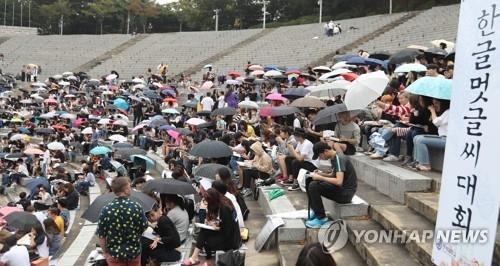 调查:在韩外国留学生最常用韩文是在发短信时