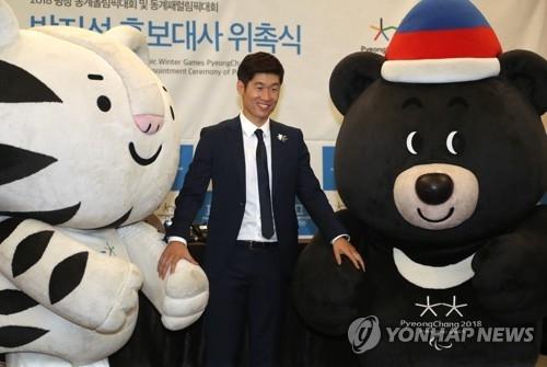 8月4日,在首尔新闻中心,朴智星在平昌冬奥形象大使聘任仪式上与吉祥物白老虎Soohorang与亚洲黑熊Bandabi合影。(韩联社)