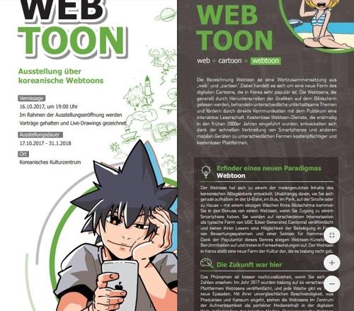 韩国网漫展宣传海报