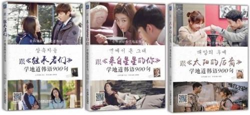 图为在中国非法销售的韩剧剧本。(韩联社/俞银惠议员办公室提供)