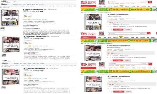 中国购物网站韩文教材销售页面截图(韩联社/俞银惠议员室提供)