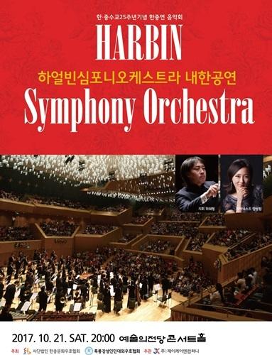 哈尔滨交响乐团访韩演出海报(韩中文化友好协会提供)