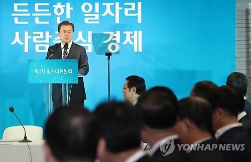 10月18日下午,在首尔市的HEYGROUND大楼,韩国总统文在寅在就业岗位委员会第3次会议上讲话。(韩联社)