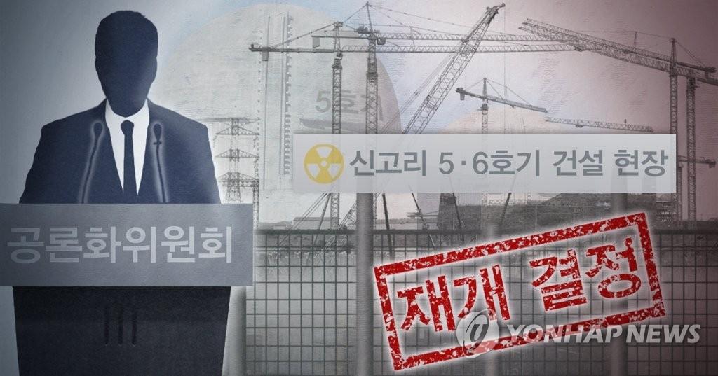 详讯:韩民调委建议政府重启停摆核电项目 - 1