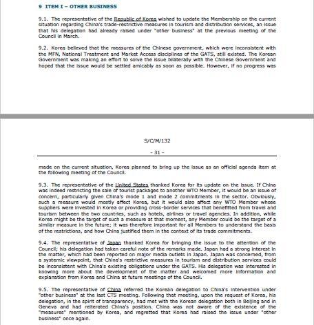 """图为6月16日WTO服务贸易理事会会议记录中,韩美日三国代表对中国""""反萨""""措施表示担忧部分的截图。(韩联社)"""