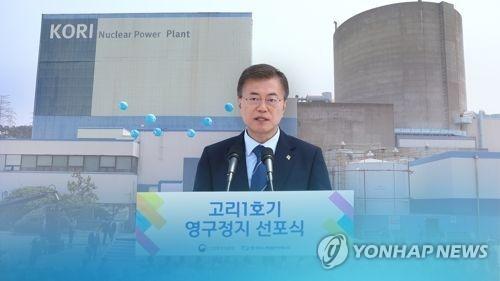 详讯:文在寅表示将尽快重启新古里核电机组建设 - 1