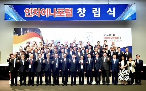 资料图片:INCHINA Forum成立仪式现场照片(仁川市政府提供)