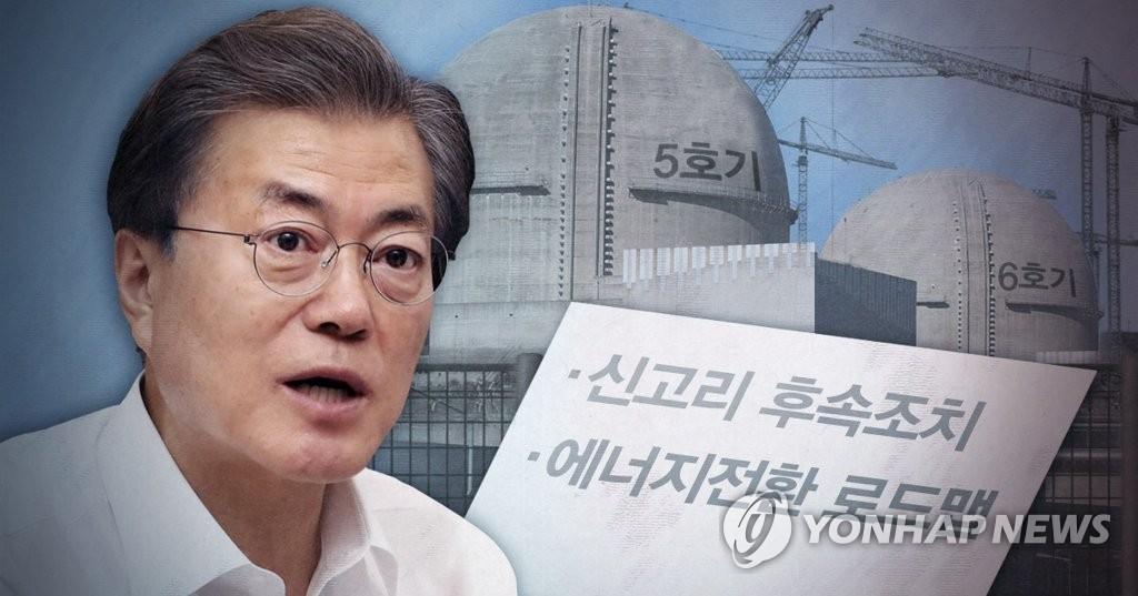 韩国务会议审议通过涉重启停摆核电项目议案 - 1