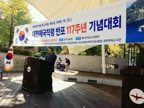 """10月25日,在首尔钟路区一公园内,公民团体举行""""独岛日""""纪念活动。(韩联社)"""