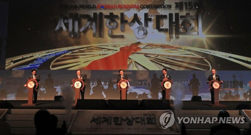 资料图片:2016年9月举行的第15届世界韩商大会现场照(韩联社)