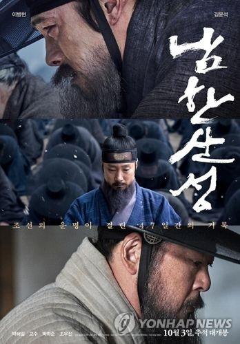 《南汉山城》海报(韩联社/CJ娱乐提供)