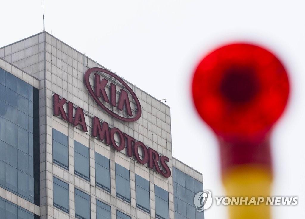 资料图片:起亚汽车总公司大楼(韩联社)