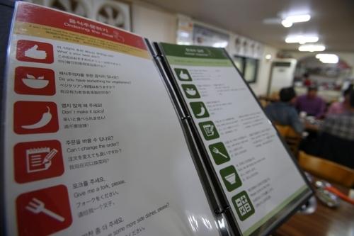 江原道一餐厅的韩中英日对照版菜单(韩联社)