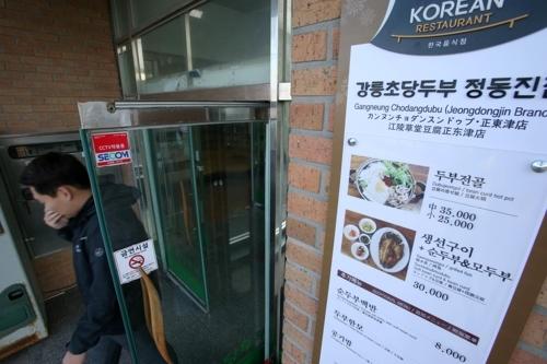 江原道一餐厅的韩中英日对照版招牌(韩联社)