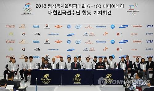 10月31日,在泰陵运动员村,2018年平昌冬奥韩国体育代表团召开联合记者会。(韩联社)