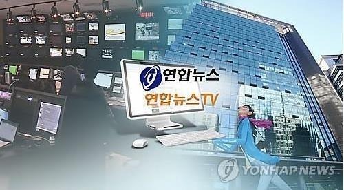 韩联社TV连续9个月领跑韩新闻频道收视榜 - 1
