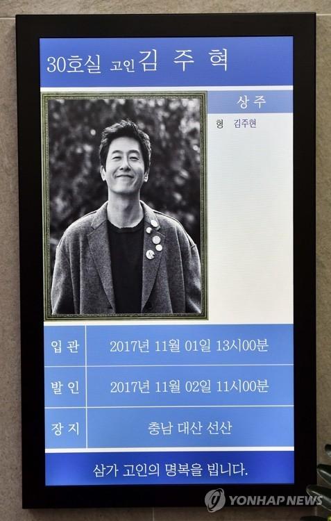 一周韩娱:演员金柱赫车祸身亡 双宋CP大婚 - 1