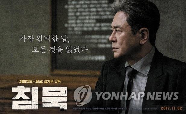 本土片《沉默》海报(CJ娱乐提供)