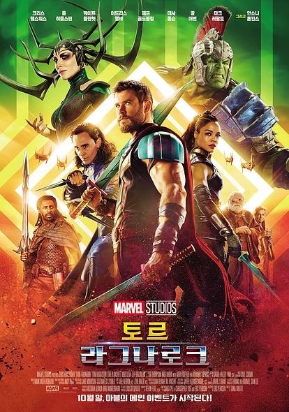 《雷神3:诸神黄昏》海报