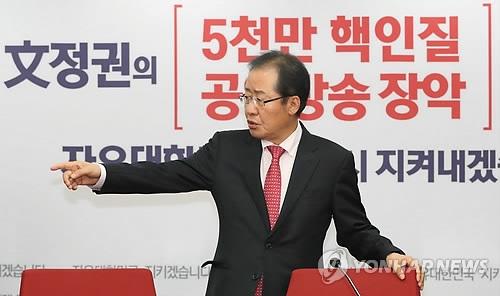 11月3日下午,在自由韩国党总部,洪准杓召开记者会宣布开除朴槿惠党籍。(韩联社)