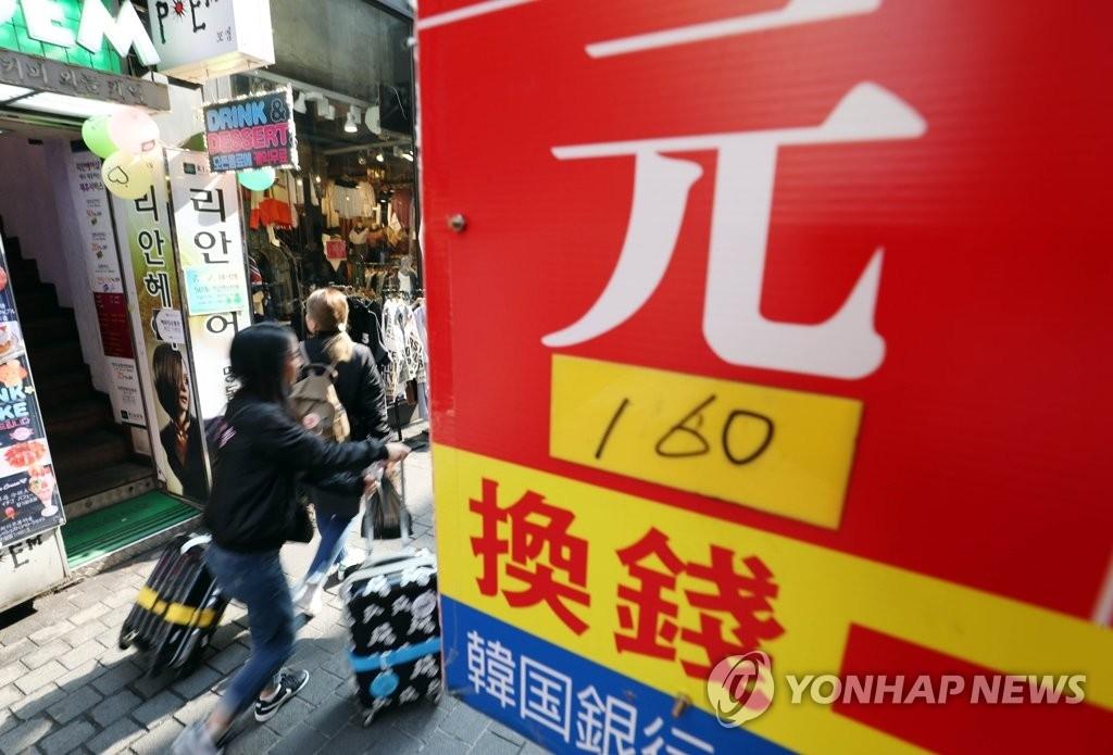 资料图片:明洞街头的外汇兑换告示牌(韩联社)