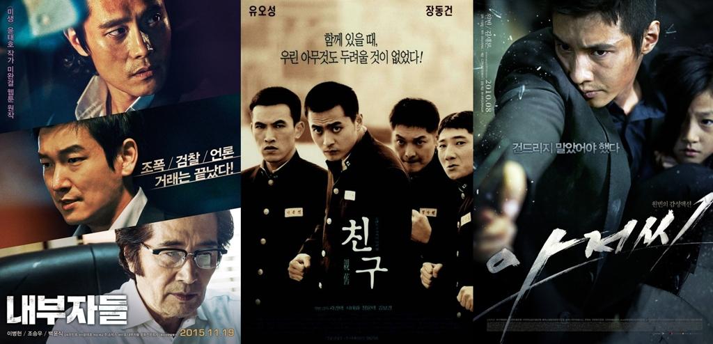左起依次为韩片《局内人们》《朋友》《大叔》海报