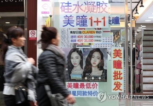 资料图片:韩国一美瞳店的中文宣传海报(韩联社)