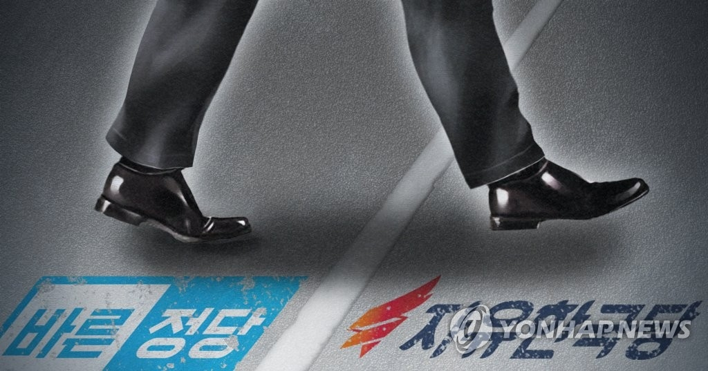 韩正党9名议员集体退党重回自由韩国党 - 2