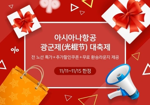 韩亚航空光棍节促销广告(韩联社/韩亚航空提供)