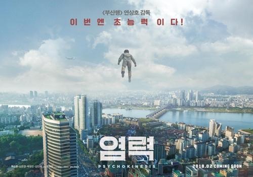 新片《念力》海报(韩联社/NEW电影发行商提供)