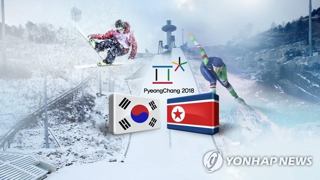 韩政府提议韩朝对话共创和平奥运 - 1