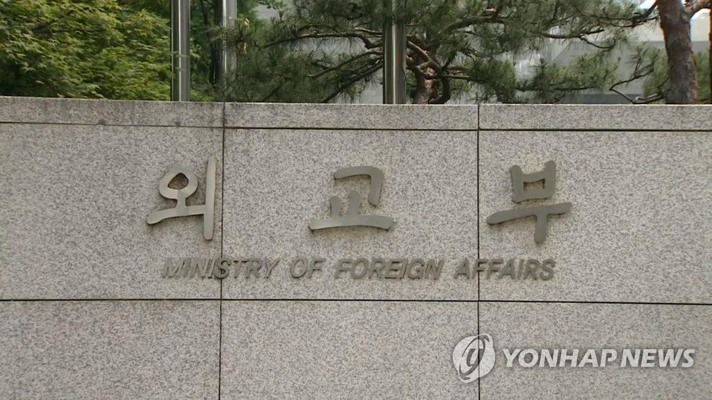 资料图片:韩国外交部(韩联社)
