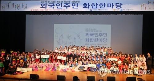 资料图片:10月27日,在韩国丽水世博会场,全国外来居民代表欢聚一堂进行文艺演出。(韩联社/韩国行政安全部提供)