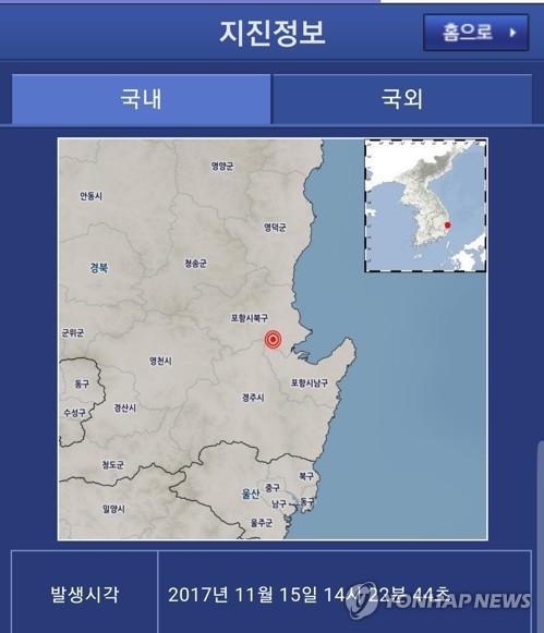 韩国气象厅发布庆尚北道浦项市北区以北6公里处发生5.5级地震的消息。发布时间为2017年11月15日14时22分44秒。(韩联社)