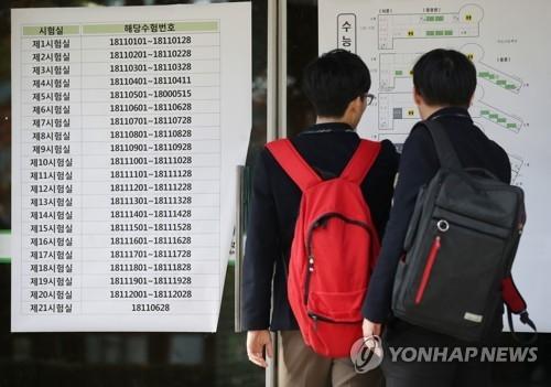 11月15日,在首尔瑞草高中,学生们正在确认考场位置。(韩联社)