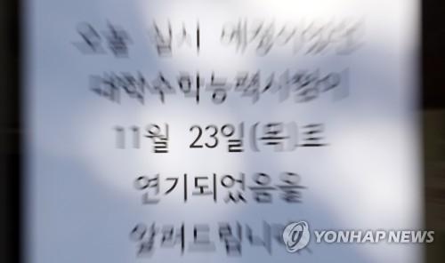 11日16日上午,在昌原市马山女子高中,韩国高考考点入口贴出考试推迟公告。(韩联社)