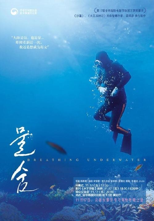 导演高希英电影《水下呼吸》海报
