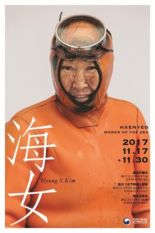 摄影家金亨宣照片展《大海的女人,海女》海报