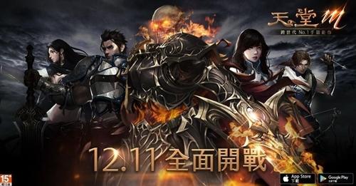 《天堂M》12月11日登陆台湾。(韩联社/NCSoft公司提供)