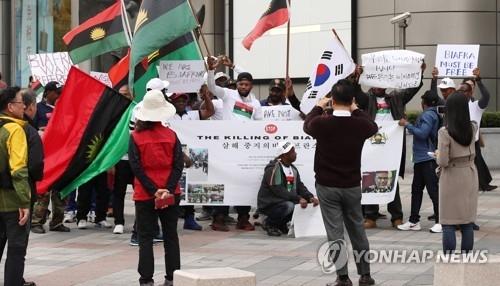 资料图片:10月16日,在首尔光化门广场一带,尼日利亚东南部比亚法拉的难民举行记者会,要求尼日利亚政府停止打压。(韩联社)