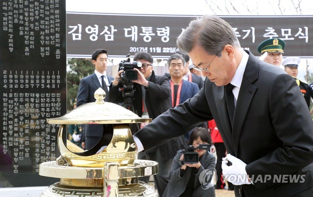 11月22日下午,在韩国国立首尔显忠院,韩国总统文在寅出席已故前总统金泳三逝世两周年追悼仪式前焚香祭奠。(韩联社)
