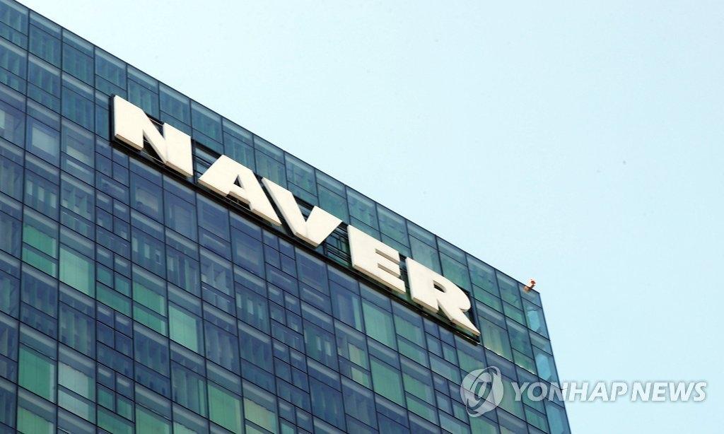 资料图片:NAVER总部大楼(韩联社)