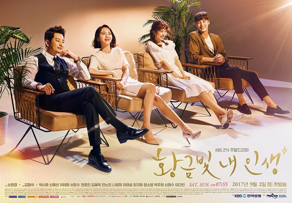 韩剧《我黄金光辉的人生》收视飘红近四成